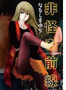 非怪奇前線(WINGS COMICS(ウィングスコミックス))