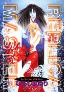 REPLICA MASTER<レプリカ・マスター>(WINGS COMICS(ウィングスコミックス))