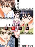 SEXUAL模擬家族(3)(絶対恋愛Sweet)