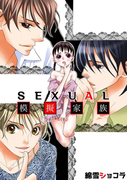 SEXUAL模擬家族(2)(絶対恋愛Sweet)
