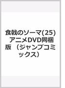 食戟のソーマ(25) アニメDVD同梱版 (ジャンプコミックス)(ジャンプコミックス)