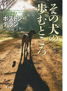 その犬の歩むところ(文春文庫)