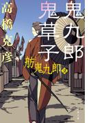 鬼九郎鬼草子 舫鬼九郎2(文春文庫)