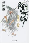 陰陽師 螢火ノ巻(文春文庫)