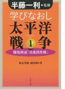 学びなおし太平洋戦争 1 徹底検証「真珠湾作戦」(文春文庫)