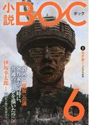 小説BOC 6(2017年夏)