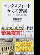 オックスフォードからの警鐘 グローバル化時代の大学論 (中公新書ラクレ)(中公新書ラクレ)