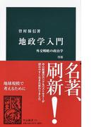 地政学入門 外交戦略の政治学 改版 (中公新書)(中公新書)