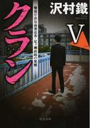 クラン 5 警視庁渋谷南署巡査・足ケ瀬直助の覚醒