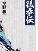 孤拳伝 新装版 1 (中公文庫)(中公文庫)