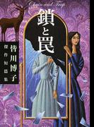 鎖と罠 皆川博子傑作短篇集 (中公文庫)(中公文庫)