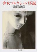 少女コレクション序説 改版 (中公文庫)(中公文庫)