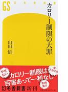 カロリー制限の大罪 (幻冬舎新書)(幻冬舎新書)