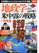 地政学から読み解く米中露の戦略 外交問題のスペシャリストがわかりやすく解説