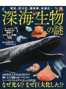 深海生物の謎 発光、巨大化、超長寿、未進化… オールカラー美麗写真で見る奇妙でかわいい生物100