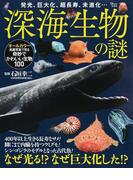 深海生物の謎 発光、巨大化、超長寿、未進化… オールカラー美麗写真で見る奇妙でかわいい生物100 (TJ MOOK)(TJ MOOK)