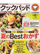 クックパッドmagazine! Vol.13 夏のBestおかず