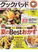 クックパッドmagazine! Vol.13 夏のBestおかず (TJ MOOK)