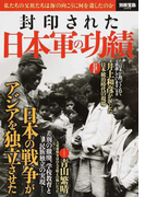 封印された日本軍の功績 私たちの父祖たちは海の向こうに何を遺したのか