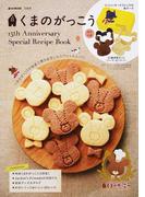 くまのがっこう15th Anniversary Special Recipe Book (e‐MOOK)(e‐MOOK)