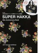 SUPER HAKKA 30th Anniversary Book 2017 Autumn & Winter 30周年記念スペシャル特典&アイテムを掲載! (e‐MOOK 宝島社ブランドムック)(宝島社ブランドムック)