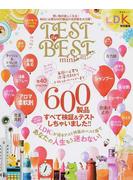 TEST the BEST mini 2017 買い物が楽しくなる!毎日に必要な600製品の全評価を大公開!