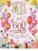 TEST the BEST mini 2017 買い物が楽しくなる!毎日に必要な600製品の全評価を大公開! (晋遊舎ムック)(晋遊舎ムック)