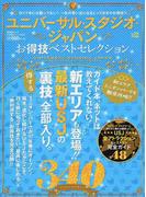 ユニバーサル・スタジオ・ジャパンお得技ベストセレクション 2017