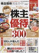 株主優待完全ガイド 株主優待BEST300 (100%ムックシリーズ 完全ガイドシリーズ)