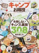 キャンプお得技ベストセレクション 2017