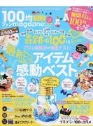 100均ファンmagazine! Vol.2
