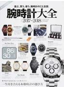 腕時計大全 選ぶ、買う、使う、腕時計のこと全部。 永久保存版 2017〜2018 専門誌では言えないことをズバリ!一生付き合える本格時計の選び方