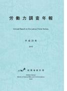 労働力調査年報 平成28年