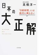「日経新聞」には絶対に載らない日本の大正解