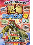 恐竜ランキング超大百科 恐竜王者ベスト10発表 130種類のナンバー1決定戦 本当に強いのはどれだ!?