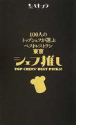100人のトップシェフが選ぶベストレストラン東京シェフ推し