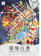 環境白書 循環型社会白書/生物多様性白書 平成29年版