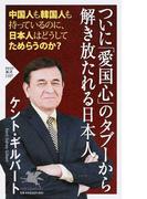 ついに「愛国心」のタブーから解き放たれる日本人 中国人も韓国人も持っているのに、日本人はどうしてためらうのか? (PHP新書)