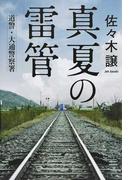 真夏の雷管 道警・大通警察署 (道警シリーズ)
