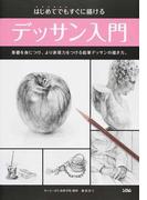 はじめてでもすぐに描けるデッサン入門 基礎を身につけ、より表現力をつける鉛筆デッサンの描き方。
