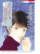 花よりも花の如く(16)(花とゆめコミックス)