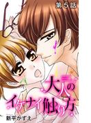 大人のイケナイ触り方【ばら売り】 第5話(花LaLa online)