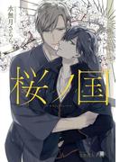 桜ノ国~キルシュブリューテ~【イラスト入り】(花丸文庫BLACK)