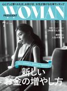 PRESIDENT WOMAN(プレジデントウーマン) 2017年7月号