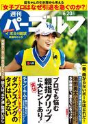 週刊パーゴルフ 2017/6/20号