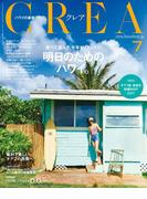 CREA 2017年7月号