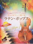 ヴァイオリンで奏でるラテン・ポップス ダンサブルなアレンジのピアノ伴奏譜&カラオケCDでヴァイオリンがひき立つ! ピアノ伴奏譜付