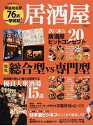 居酒屋 2017 特集総合型vs専門型 (柴田書店MOOK)(柴田書店MOOK)