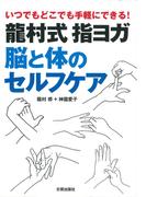 龍村式指ヨガ脳と体のセルフケア いつでもどこでも手軽にできる!