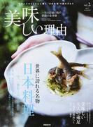 美味しい理由 vol.2(2017SUMMER) 世界に誇れる名物日本料理
